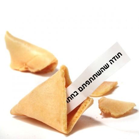 עוגיות מזל עם מסר אישי