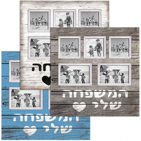 מסגרת תמונה משפחתית