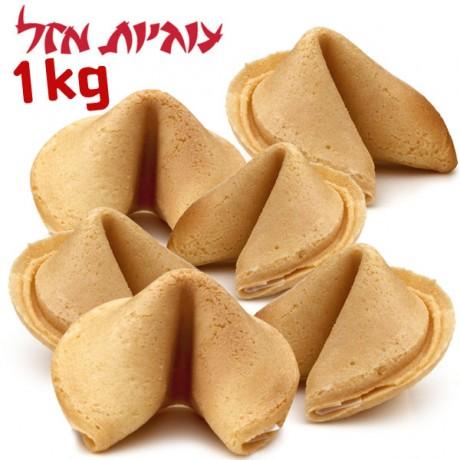 עוגיות מזל לפי במשקל