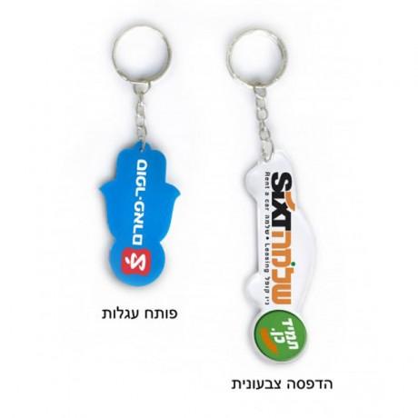 מחזיק מפתחות מפרספקס