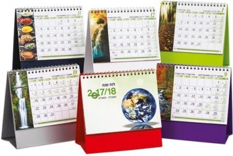 לוח שנה לשולחן העבודה