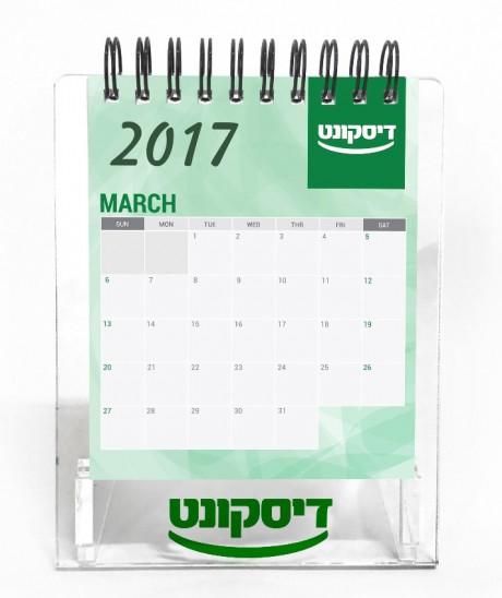 לוח שנה שולחני ספירלה