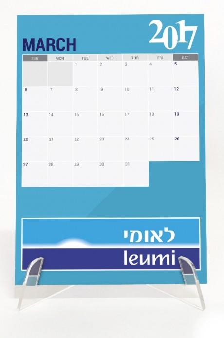 לוח שנה ממותג שולחני