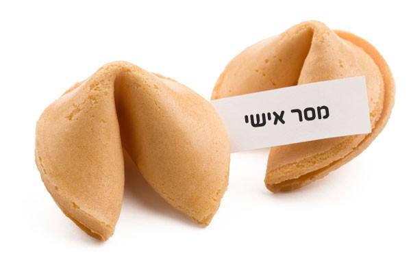 עוגיית מזל סינית עם מסר אישי