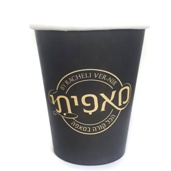 כוס נייר ממותגת