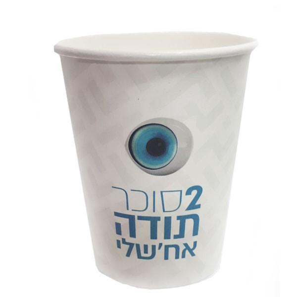 כוסות קרטון ממותג