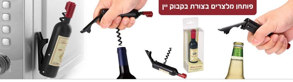 פותחן יין מגנטי